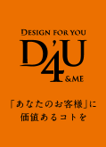 D'ZAIN 4U 株式会社 ~ Design for you & me ~「あなたのお客様」に価値あるコトを